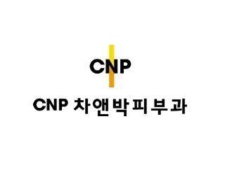 CNP차앤박피부과 노원점